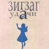 Василий Маринин. Курсовая «Социальный плакат»