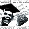 Кулаков Л. Плакат «Берегите студента»