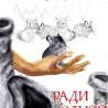 Прошина А. Плакат «Дизайн против мехов»