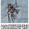 Огородников В. Плакат-афиша