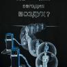 Носикова К. Плакат «Сохрани свой мир»