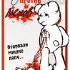 Журавлева Е. Плакат «Дизайн против мехов»