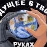 Прошина. Плакат «Сохрани свой мир»