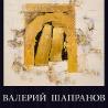 Валерий Шапранов. «Лабиринты абстрактной луны»