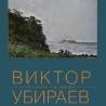 Виктор Убираев. «Блики на воде»
