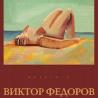 Виктор Фёдоров. «Свободно лежащая»
